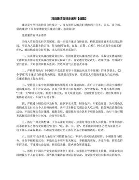 党员廉洁自律承诺书【选集】.docx