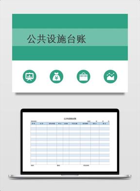 公共设施台账.xls