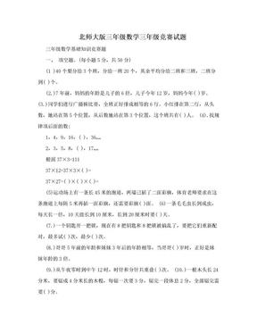 北师大版三年级数学三年级竞赛试题.doc