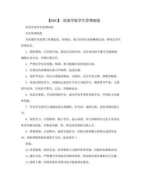 【DOC】-培训学校学生管理制度.doc