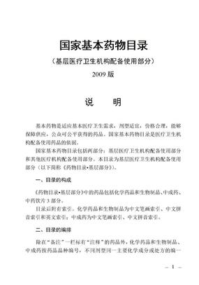 国家基本药物目录(基层配备)2009中成药及中药饮片索引.doc