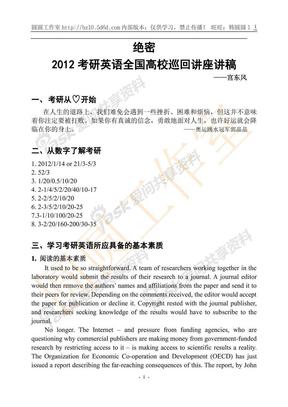 2012海天英语导学班讲义-宫东风.pdf
