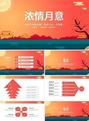 橙色插画风中秋节ppt模板