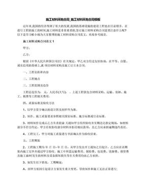 施工材料采购合同模板.docx