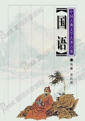 古典文学名著百部071  国语(先秦)左丘明.pdf