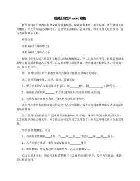 租房合同范本word模板.docx