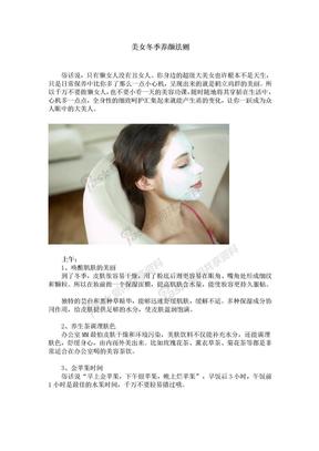 美女冬季养颜法则.doc