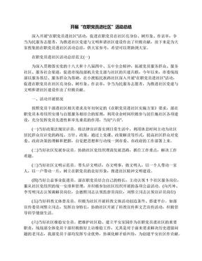 """开展""""在职党员进社区""""活动总结.docx"""