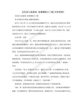 吴信泉与俞惠如 患难姻缘五十载[文档资料].doc