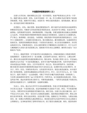 十佳团员申报事迹材料(三).docx