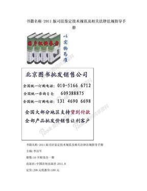 书籍名称-2011版司法鉴定技术规范及相关法律法规指导手册.doc