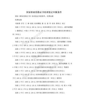 国家职业资格证书培训鉴定申报条件.doc