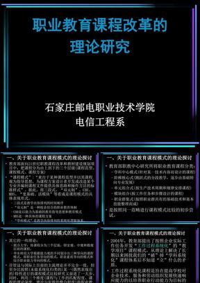 职业教育课程改革的理论研究.ppt