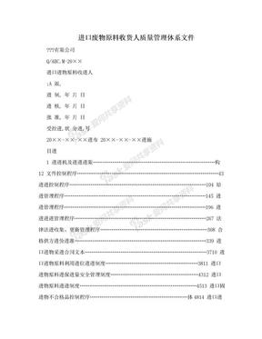 进口废物原料收货人质量管理体系文件.doc