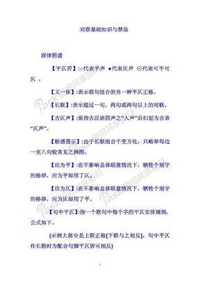 對聯基礎知識與禁忌.pdf
