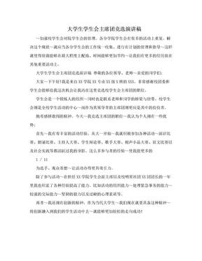 大学生学生会主席团竞选演讲稿.doc