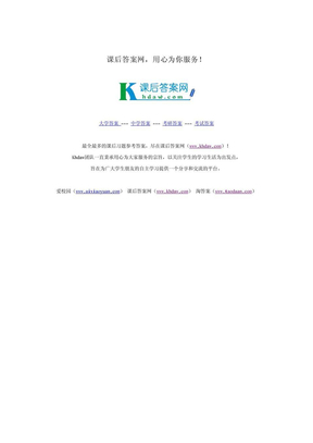电子技术基础 第五版 数字部分 (康华光 著) 高等教育出版社_khdaw.pdf
