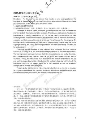 2000年至2010年英语六级作文历年真题作文带翻译.doc