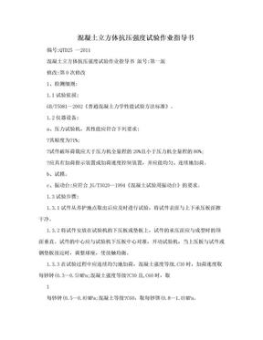 混凝土立方体抗压强度试验作业指导书.doc
