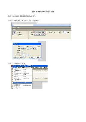 图片连续移动flash制作步骤.doc
