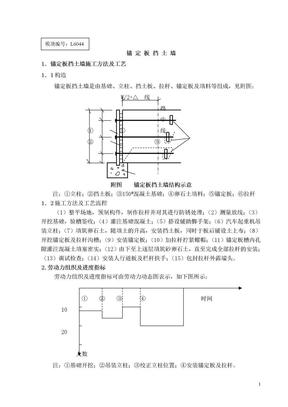 铁路工程施工资料-锚定板挡土墙.doc