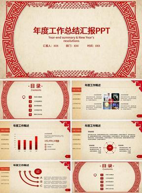 剪纸喜庆风格通用计划总结PPT.pptx