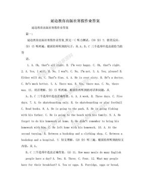延边教育出版社寒假作业答案.doc