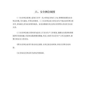 安全例会制度.doc