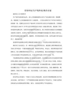 劳务外包(生产线外包)简介计划.doc