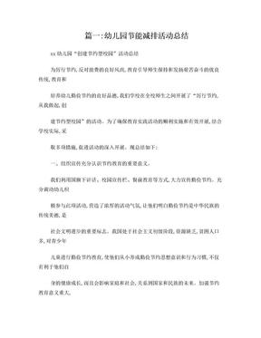 幼儿园节能减排工作总结.doc