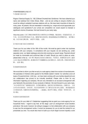17种外贸业务的英文书信大全.doc