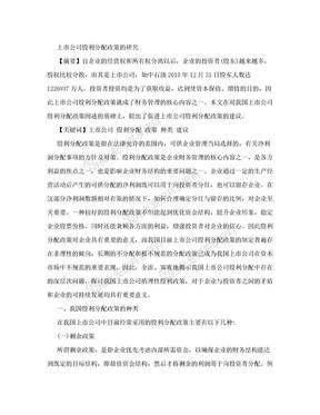 上市公司股利分配政策研究.doc