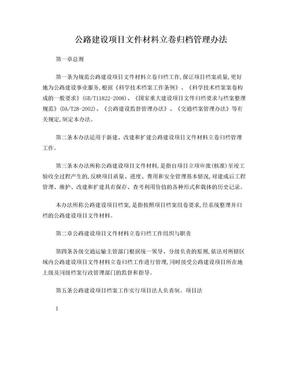 公路建设项目文件材料立卷归档管理办法(全).doc