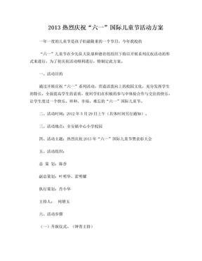 2012庆六一活动方案.doc