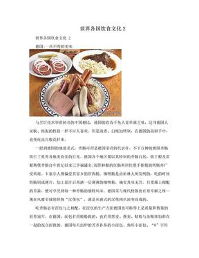 世界各国饮食文化2.doc