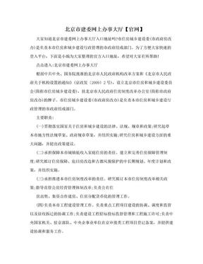 北京市建委网上办事大厅【官网】.doc
