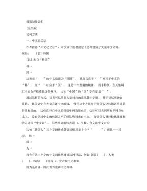 韩语初级词汇(完全版).doc