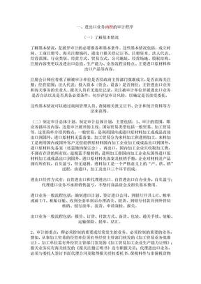 《进出口业务内控审计程序与方法》.docx
