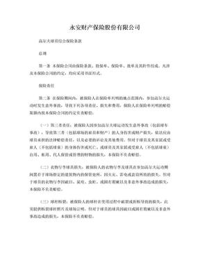 永安保险公司高尔夫球员综合保险(20130806定稿).doc