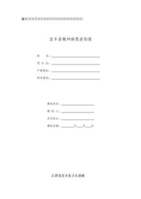 精神病患者健康档案.doc