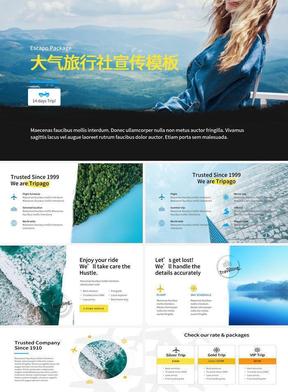 大气旅行社宣传PPT模板