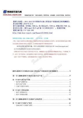 2011-2015年中国海洋石油工程装备产业链深度分析预测报告-目录.doc