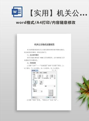 【实用】机关公文格式设置规范.doc