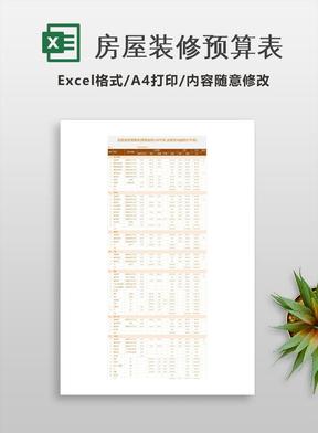 房屋装修预算表 (2).xlsx