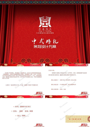 中式婚礼策划设计方案
