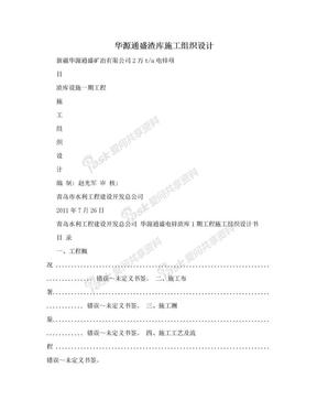 华源通盛渣库施工组织设计.doc