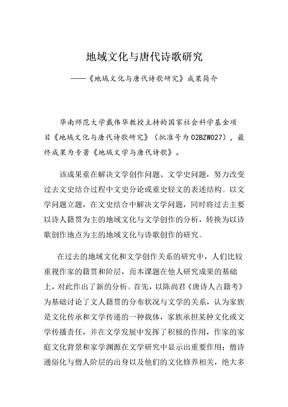 地域文化与唐代诗歌.doc