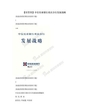 【经管类】中信实业银行重庆分行发展战略.doc