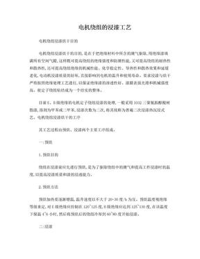电机绕组的浸漆工艺.doc
