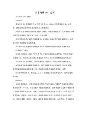 京东商城swot分析.doc